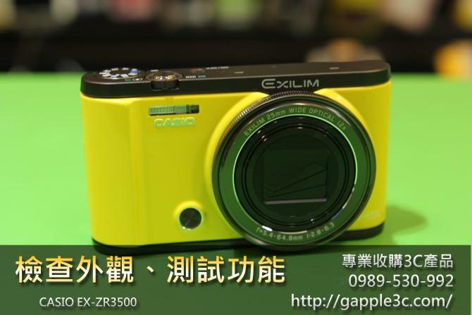 收購數位相機