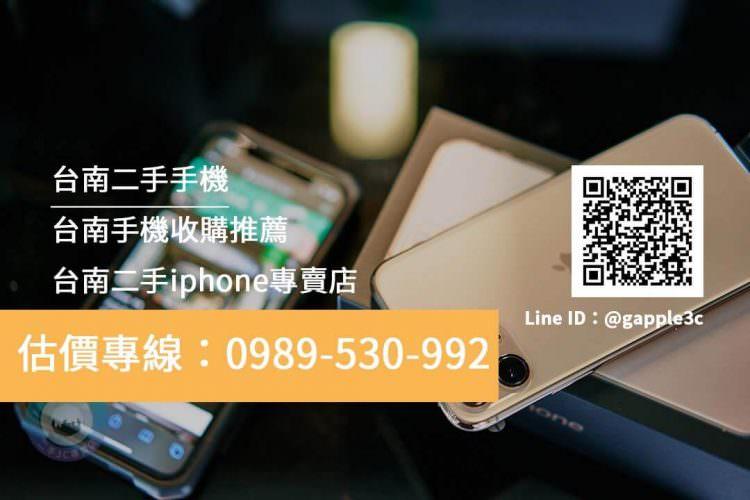 台南收購二手手機