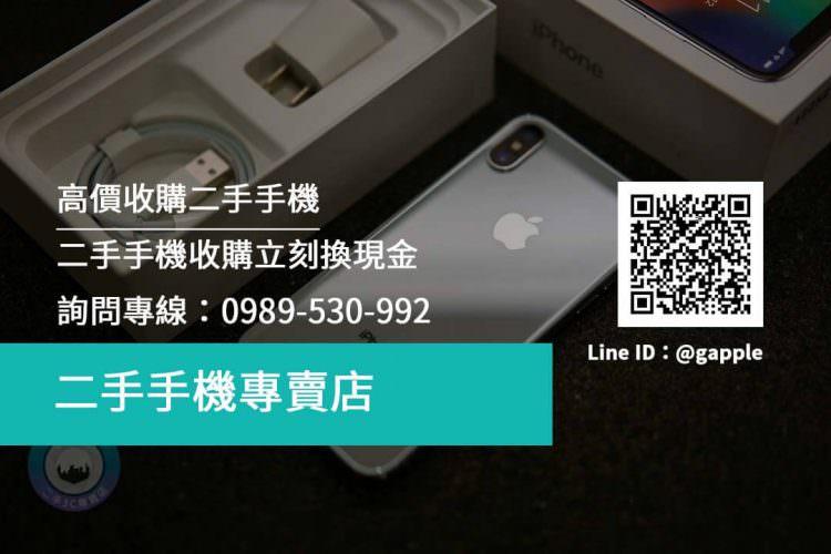 台南二手手機收購