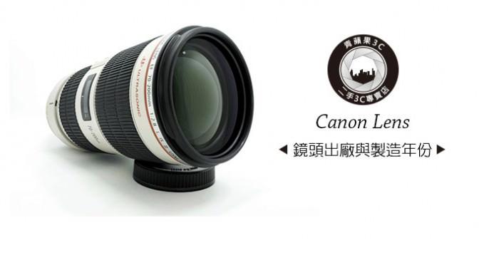 購買二手鏡頭注意事項|觀看canon鏡頭年份?