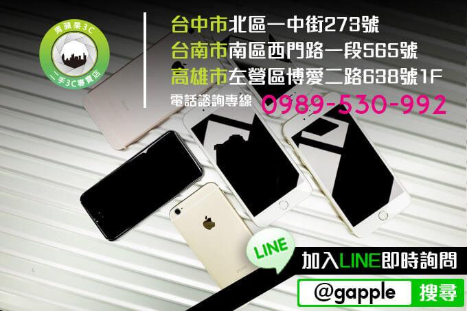 收購iphone手機