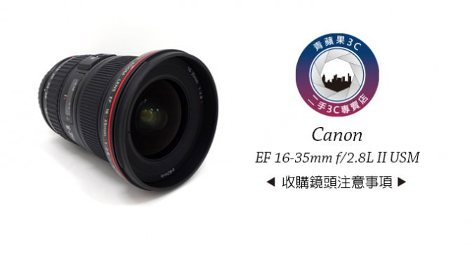 買二手鏡頭注意事項|Canon EF 16-35mm f/2.8L II USM
