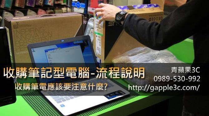 高雄收購二手筆電 | 收購商如何買二手筆電?