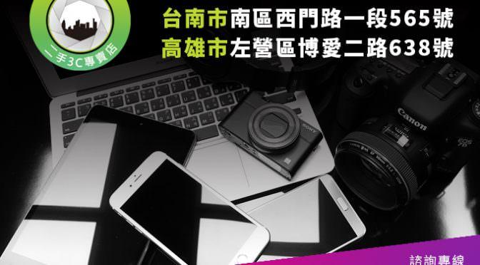 紅色二手iPhone7 哪裡買? 就在高雄市博愛二路638號(Line:@gapple)