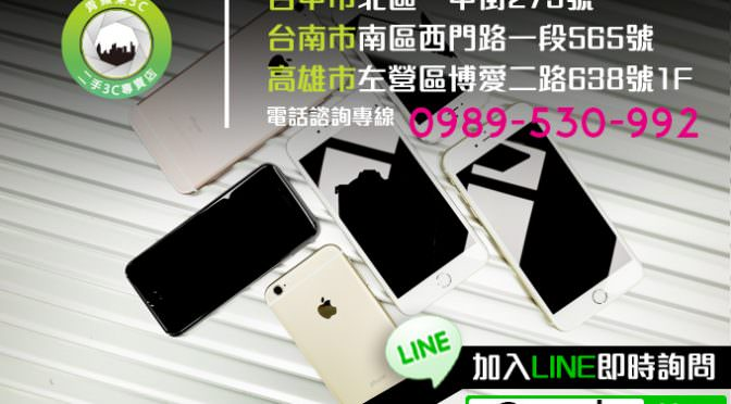 高雄買iPhone se-高雄中古手機買賣