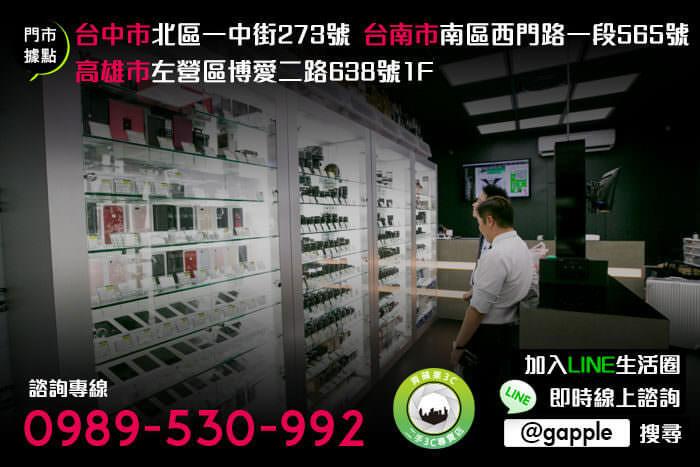 高雄買二手iphone