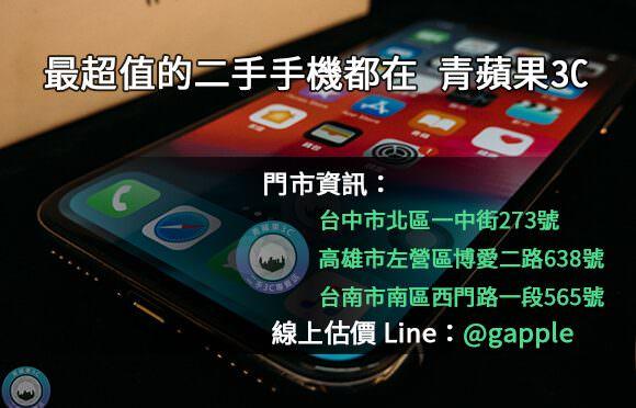 高雄買手機-2手手機選購需要注意的重點是什麼