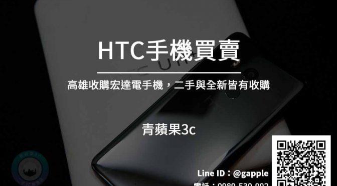 HTC U20 5G 高雄收購宏達電手機 | 高雄手機專賣店 青蘋果3c
