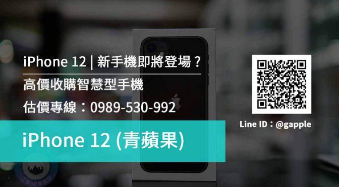 高雄收購iPhone12 | 全新手機收購-手機估價買賣-青蘋果3c