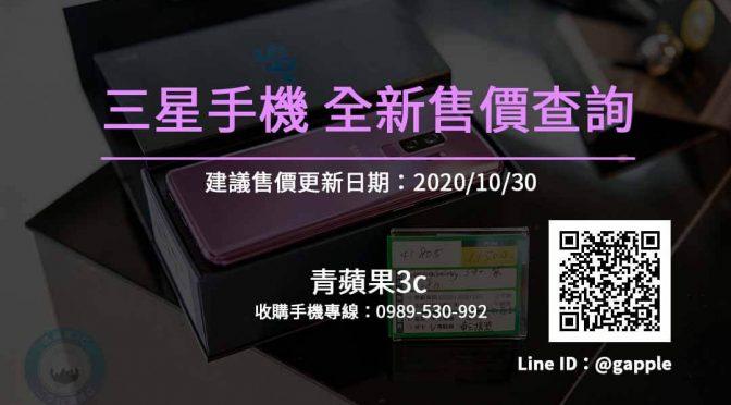 【Samsung】三星手機全新售價查詢 青蘋果3C-20201030