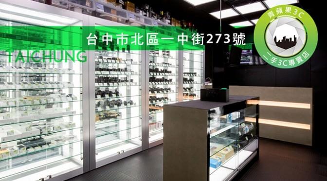 台中收購二手相機 | 筆電 | 手機 | 台中市北區一中街273號