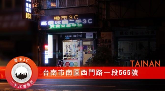 台南收購二手手機 | 筆電 | 相機 | 台南市南區西門路一段565號