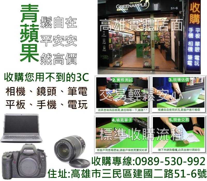 2014年 - 青蘋果收購DM