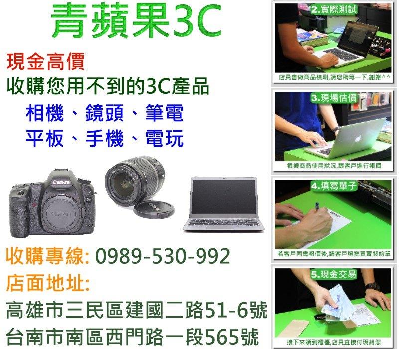 青蘋果高雄台南收購DM-0401-1