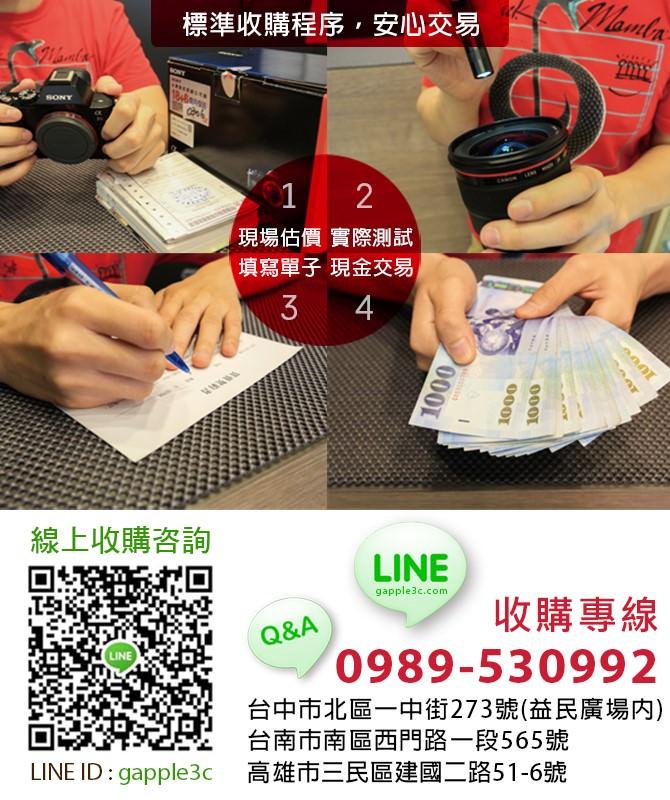 二手相機收購買賣首選高雄青蘋果3C-高雄青蘋果3C購買二手單眼相機、中古鏡頭