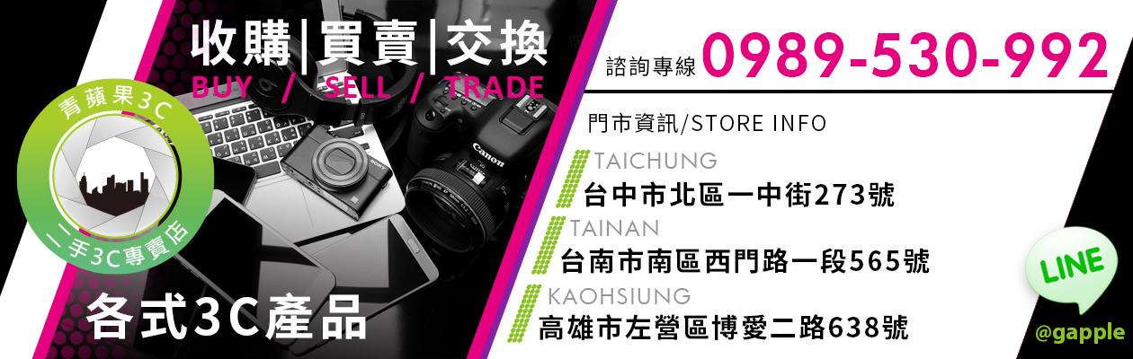 台中二手iphone | 青蘋果3c | 台中二手手機行 | 台中市中古手機買賣 | 台中賣手機