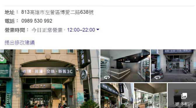 高雄收購Samsung Galaxy A8 | 推薦博愛二路638號(無其他高雄分店)