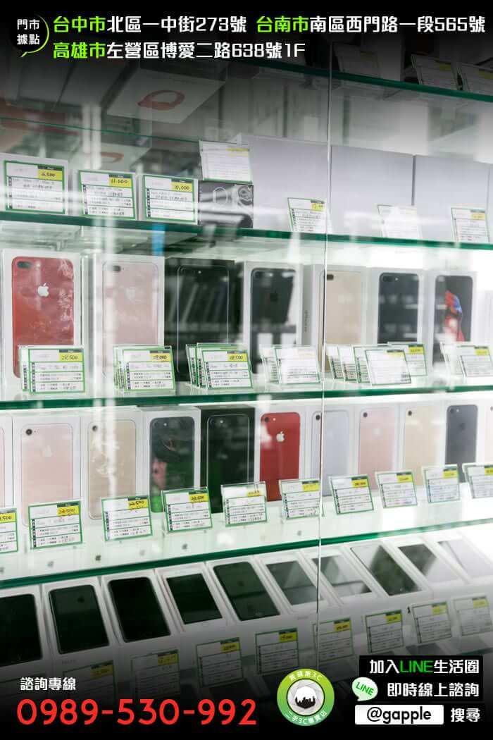 iphone6收購
