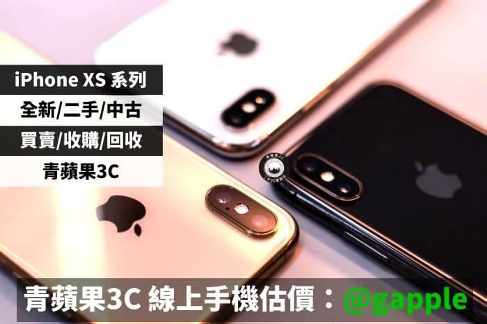 iPhone xs max收購