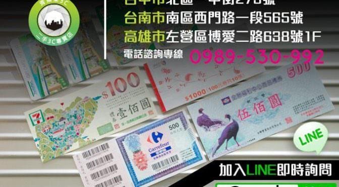 台中收購COSTCO禮券,哪裡可以轉售禮卷呢? – 推薦青蘋果3c
