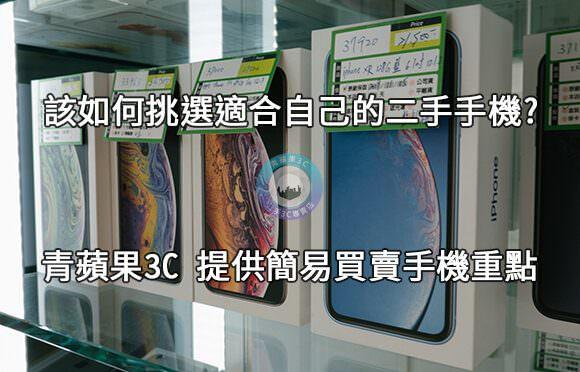 跟二手3C店購買二手手機需要注意什麼重點?