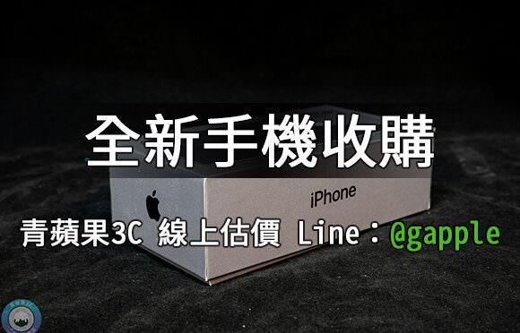 收購全新手機-手機估價換現金-青蘋果3C