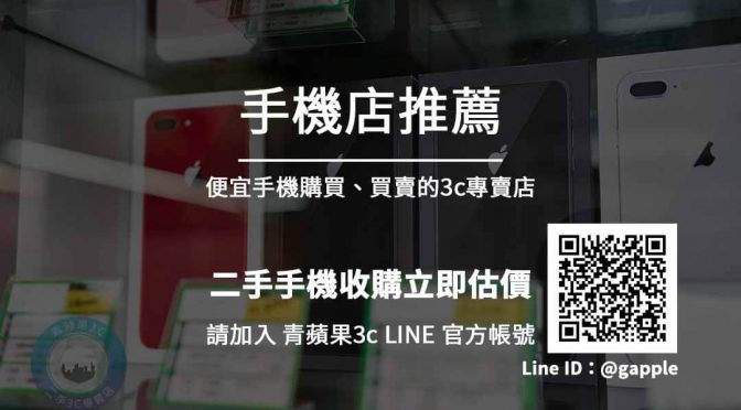 【台南二手手機專賣店】- 優惠推薦- 2020年9月|青蘋果收購手機