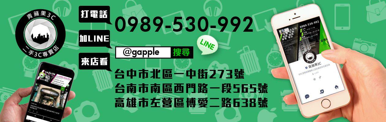 收購手機|回收中古手機|買賣二手手機
