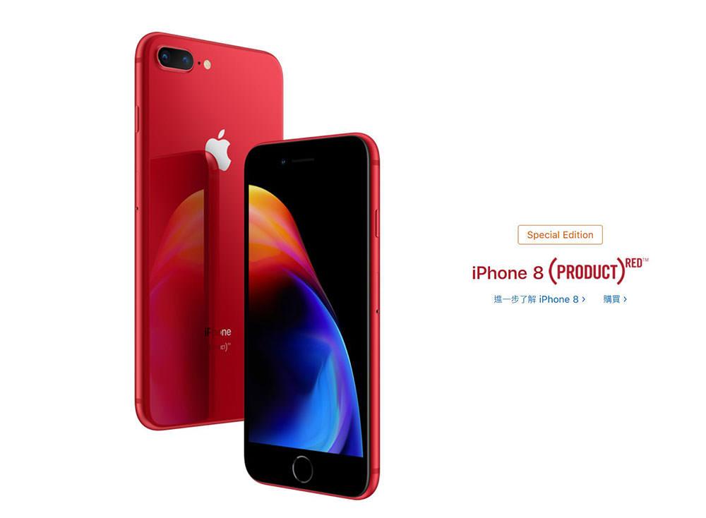 紅色iphone8哪裡買