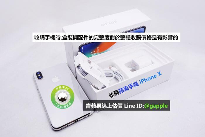 iPhoneX手機配件