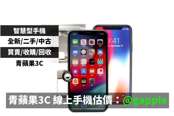 買賣二手手機