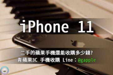 二手phone11