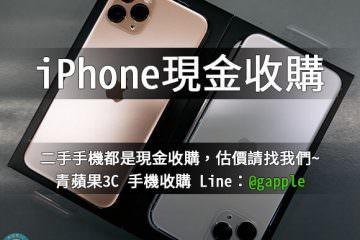 iphone現金收購