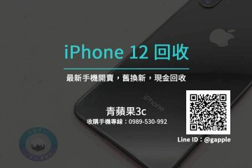 iphone 12 回收