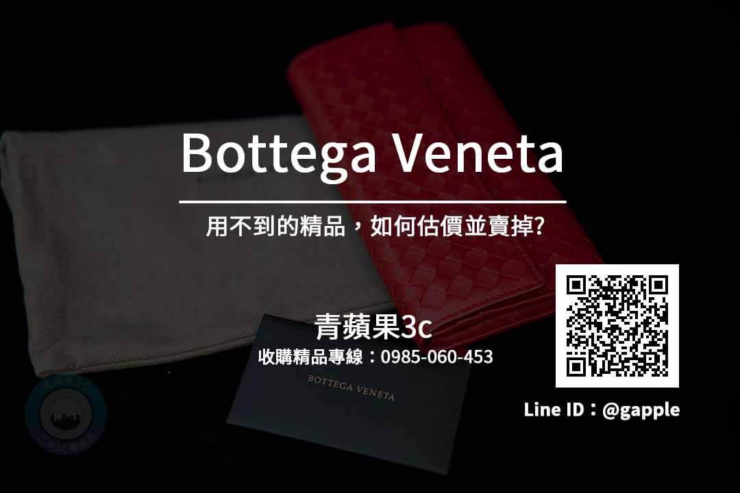 Bottega Veneta 皮夾收購